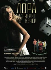 Плакат - грим Пепа Стоянова