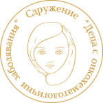 Сдружение Деца с онкохематологични заболявания